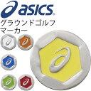 アシックス グランドゴルフ マーカー asics グラウンドゴルフ ボールマーカー 備品 アクセサリー 用品 日本製 /GGG542【返品不可】【取寄せ】