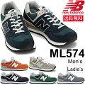 レディースメンズスニーカー/NEWBALANCE/ニューバランス/靴シューズML574