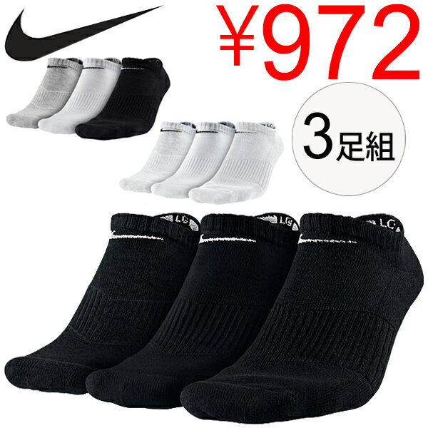 NIKE ナイキ ソックス 3足組 靴下 メンズ レディース くつした ショート丈 3P コットン クッション ノーショウ ソックス スポーツソックス 男女兼用/SX4702