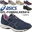 asics レディース ウォーキングシューズ ゲルファンウォーカー414 アシックス 女性 婦人靴 22.5-25.0cm ワイドラスト 幅広 くつ GEL-FUNWALKER414 運動靴/TDW414