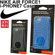ナイキ NIKE アイフォンケース NIKE AIR FORCE 1 PHONE CASE iPhone7 エアフォースワン スマホ スマートフォン アイフォーン カバー 保護/AF1