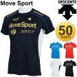 デサント メンズ 半袖Tシャツ クールトランスファー Move Sport ランニング サッカー トレーニング ジム スポーツウェア DAT5656 男性/DESCENT DAT-5656/