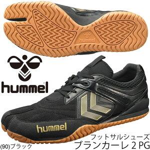 ヒュンメル フットサルシューズ hummel ランカーレII 2 PG 足袋型モデル 屋内用 室内用 インドア用 体育館 メンズ ユニセックス 靴 ブラック /HAS5100 【取寄せ】