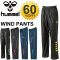 ヒュンメル/hummel/メンズ/ウインドパンツ/HAW5160pants