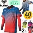 ヒュンメル Hummel ジュニア プラシャツ・インナーセット 2点セット キッズウェア プラクティスシャツ コンプレッションシャツ サッカー フットサル トレーニング 子供服 子ども 130/140/150/160cm 重ね着 ウェア トップス/HJP7095/