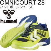 ヒュンメル Hummel/メンズ レディース スニーカー ハンドボールシューズ OMNICOURT Z8 靴/HM60309