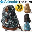 コロンビア Columbia/バックパック トカト20 デイパック リュックサック かばん トレッキング 登山 アウトドア ザック メンズ レディース/PU8971-