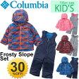 コロンビア キッズウェア Columbia 子供服 中綿 カバーオール ジャケット セットアップ 正規品 防寒 100cm 男の子 女の子 かわいい フロスティスロープセット 雪 冬 スキーウェア/SC1092