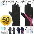 アシックス レディースランニンググローブ 手袋 マラソン 【asics】XXG188/