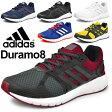 ランニングシューズ アディダス adidas メンズ デュラモ8 スニーカー Duramo8 ウォーキング トレーニング ジム /BB4654/BB4655/BB4657/BB4659/BB4660/BB4661