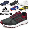 メンズ/ランニングシューズ/アディダス/adidas/靴/マラソン/デュラモ8/くつ/スニーカー/Duramo8
