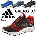 ランニングシューズ/アディダス/メンズ/adidas//Galaxy/トレーニング/靴/ギャラクシー3.1/BA8681/BA8682/BA4927/BA4928