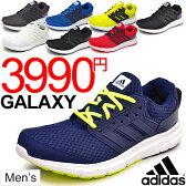 ランニングシューズ メンズ/アディダス adidas Galaxy3 ギャラクシー3 男性用 ジョギング ウォーキング トレーニング/AQ6540/AQ6541/AQ6539/AQ6542/AQ6545/AQ6546/