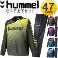 ヒュンメル/hummel/メンズ/トライアルコート/上下セット/HAW4170-HAW5170