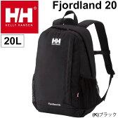 バックパック リュックサック HELLY HANSEN ヘリーハンセン フィヨルドランド 20L アウトドア メンズ レディース カジュアル デイパック 正規品 鞄 かばん /HOY91708