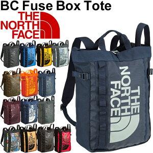 トートバッグ THE NORTH FACE ベースキャンプ ヒューズボックス 3WAY ザ・ノースフェイス アウトドア タウン カジュアルバッグ メンズ レディース BC Fuse Box Tote/通勤 通学/手提げ ショルダー 肩掛