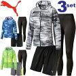 ランニング ジャケット パンツ タイツ 3点セット プーマ PUMA メンズ ランニングセット ジョギング マラソン トレーニング ジム スポーツウェア 男性 ウインドブレーカー/Pumaset-A