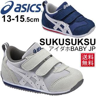 ashikkususukusukubebishuzu asics嬰兒鞋愛達荷嬰兒SUKUSUKU IDAHO BABY JP運動鞋13.0-15.0cm小孩鞋幼兒運動鞋鈴黑/TUB164
