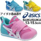 アシックス スクスク キッズシューズ asics SUKUSUKU アイダホBABY PT-ES 3 ベビー靴 子供靴 スニーカー 幼児 すくすく 女の子 男の子 13.0-15.5cm 運動靴/TUB168