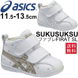ashikkususukusukufabure asics SUKUSUKU嬰兒鞋一壘鞋11.5-13.5cm小孩鞋嬰幼鞋運動鞋嬰兒幼兒空的空的鈴黑白/TUF123