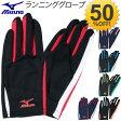Mizuno ミズノ ランニンググローブ レーシング 手袋 男女兼用 陸上 マラソン/U2JY4503/