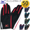 Mizunoミズノレーシンググローブランニング手袋男女兼用陸上マラソン/U2MY5502