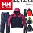 レインスーツ レディース ヘリーハンセン HELLYHANSEN ヘリーレインスーツ Helly Rain Suit レインウェア ジャケット パンツ 雨具 雨カッパ 女性用 上下組 正規品/HOE11701-