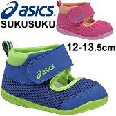 スクスク ベビーシューズ キッズ アシックス asics SUKUSUKU AMPHIBIAN FIRST 2 ベビー靴 すくすく スニーカー ミドルカット ファーストシューズ 12.0-13.5cm SUKU2 運動靴/TUS117