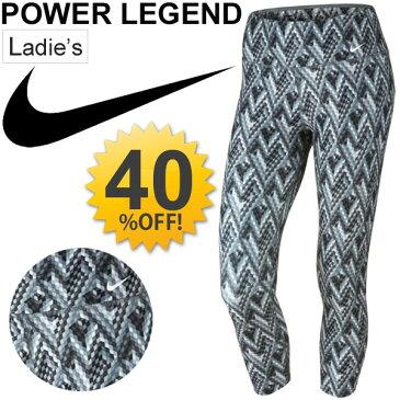 ナイキ レディース レギンス NIKE パワー レジェンド 7分丈 タイツ 女性 スパッツ ランニング フィットネス ジム スポーツ ウェア/830468
