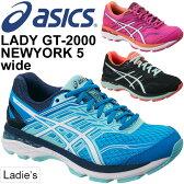 ランニングシューズ レディース アシックス asics LADY GT-2000 NEWYORK 5-wide 陸上 ジョギング マラソン 女性用 幅広 ワイド幅 運動靴/TJG524【取寄せ】【返品不可】