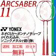 ヨネックス バドミントンラケット YONEX アークセイバー11★ガット無料+加工費無料★送料無料★日本製/ARC11