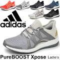 アディダス/adidas/レディース/ランニングシューズ/ピュアブースト/エクスポーズ/ジョギング/マラソン/PureBoostXPOSE/BB1731/BB1733/BB1734/BB6018