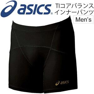 バレーボール ウェア メンズ アシックス asics TIコアバランス インナーパンツ アンダーパンツ 男性用 日本製/XW1501【取寄せ】【返品不可】