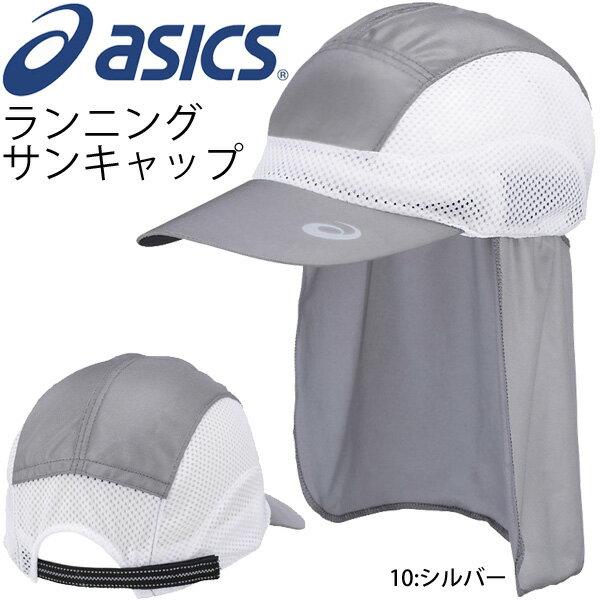 ランニングキャップメンズレディースアシックスasics帽子サンキャップ陽射し・紫外線対策日よけ付きマラソン長距離ラントレーニング