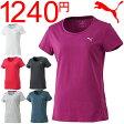 プーマ PUMA レディース 半袖Tシャツ CD SS Tee トップス トレーニング ランニング ウェア スポーツウェア 婦人・女性用 UVカット 半袖シャツ /839004