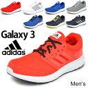 ランニングシューズ アディダス メンズ adidas GALAXY3 男性用 スニーカー 靴 ギャラクシー ジョギング トレーニング ジム 3E(EEE) 運動靴/BA8196/BA8197/BA8198/BB6389/BB6388/BB4359/BB4361/BB4363