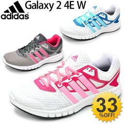 アディダス/adidas レディース スニーカー Galaxy2 4E W ランニングシューズ 靴/ギャラクシー 婦人・女性用 ウォーキング 足幅 4E 幅広 スーパーワイドモデル/AQ2898/AQ2899/AQ2900/Galaxy4EW/