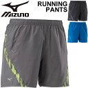 ランニングパンツ メンズ mizuno ミズノ ランニング ジョギング マラソン 陸上 男性用 ランパン 吸汗速乾 トレーニング スポーツウェア ボトムス 短パン /J2MB7510