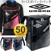 アンブロ ラバスポ バックパック umbro スクエア型 エナメルバッグ リュックサック 25L スポーツバッグ メンズ ユニセックス かばん ボックス型 リュックサック UMBRO カジュアル /UJS1715