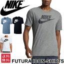 Tシャツ 半袖 メンズ NIKE ナイキ フューチュラ アイコン 男性 ジム トレーニング スポーツ カジュアル ウェア ロゴ スウォッシュ/696708-