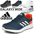 ランニングシューズ/アディダス/メンズ/adidas/Galaxy3WIDE/靴/ギャラクシー3ワイド/ウォーキング/ジョギング/トレーニング/ジム/男性/足幅/4E/靴/CQ1861/DB0005/DB0008/DB0004