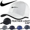 キャップ 帽子 メンズ ナイキ NIKE フェザーライト キャップ ランニング マラソン ゴルフ テニス スポーツ カジュアル アクセサリー 男女兼用/679421