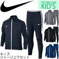 ナイキNIKE/ジュニアサッカートラックスーツ子供服スポーツウェア/844714