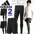 アディダス/adidas/メンズ/ランニングパンツ/タイツ/2点セット/DJV87-BUF51-