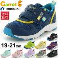 ムーンスター/キャロット/moonstar/carrot/速乾/キッズ/シューズ/14-21cm/CR-C2175
