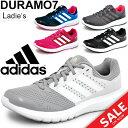 アディダス デュラモ レディース ランニングシューズ adidas Duramo 7W 靴 マラソン ジョギング ウォーキング くつ スニーカー/AF6676/AQ6499/AQ6501/AQ6502/AQ6505/