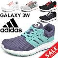 ランニングシューズ/アディダス/レディース/adidas/GALAXY3/トレーニング/靴/ギャラクシー/BB4365/BB4366/BB4370/BB4368/BB4371