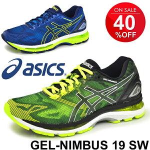 アシックス メンズ ランニングシューズ asics GEL-NIMBUS 19SW ゲルニンバス スーパーワイド 初心者 ファンランナー マラソン サブ4.5 練習 トレーニング 男性 靴 幅広/TJG753