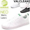 アディダス スニーカー VALCLEAN2 adidas neolabel バルクリーン2 メンズ レディース ユニセッ