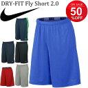 ハーフパンツ ナイキ NIKE DRY-FIT フライ ショート2.0 メンズ トレーニングパンツ 紳士・男性用 フィットネス スポーツウェア RKap/519505/